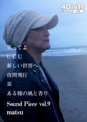 VR動画:Sound Piece vol.9 matsu