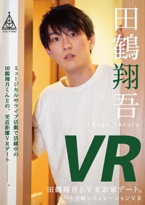 アダルトVR動画:田鶴翔吾とVRお家デート。ルート分岐シミュレーションVR