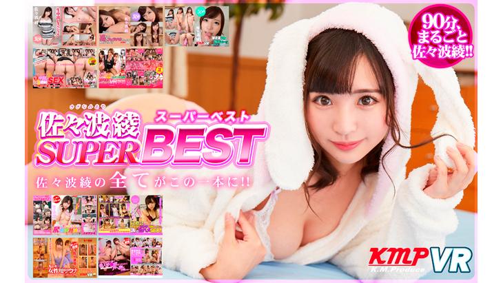 VR動画:【580円】佐々波綾 SUPER BEST