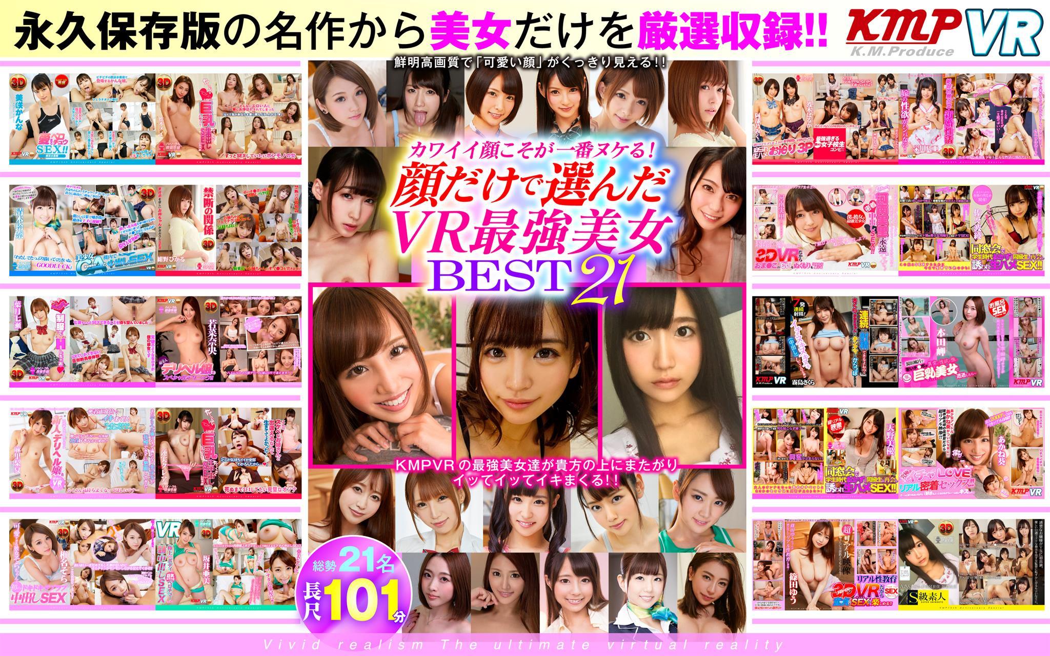 VR動画:【580円】カワイイ顔こそが一番ヌケる!顔だけで選んだVR最強美女BEST21!!