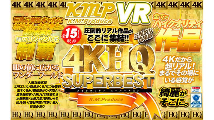 VR動画:【超高画質版】4K HQ SUPERBEST 圧倒的リアル作品ががここに集結!!