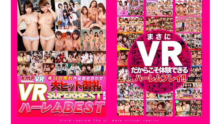 VR動画:これがKMP VRだ!!超バカ売れ作品詰め合わせ大ヒット御礼SUPER BEST 番外編(ハーレムBEST)