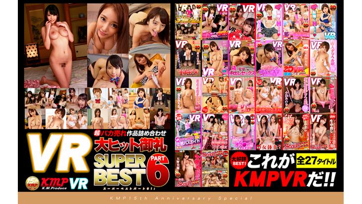 アダルトVR動画:これがKMP VRだ!!超バカ売れ作品詰め合わせ大ヒット御礼SUPER BEST part6!!