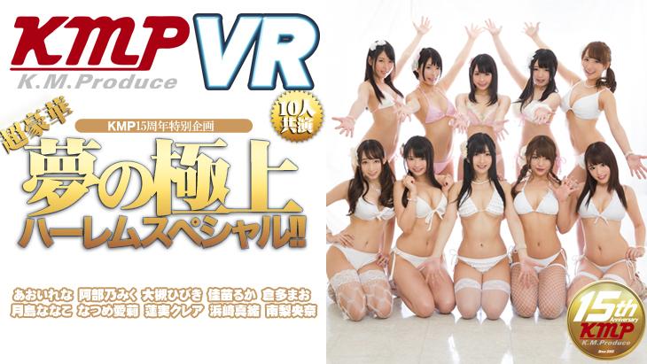 アダルトVR動画:【KMP15周年特別企画】60億分の1の確率に見事当選!!