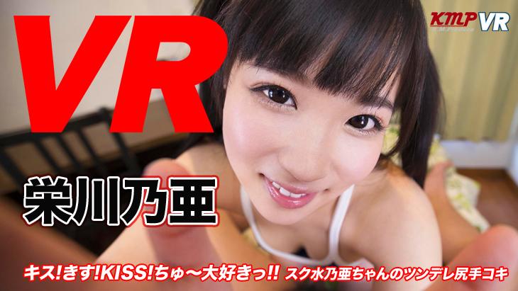 アダルトVR動画:キス!きす!KISS!ちゅ~大好きっ!!スク水・乃亜ちゃんのツンデレ尻手コキ 栄川乃亜