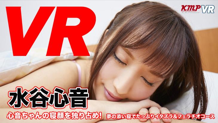アダルトVR動画:心音ちゃんの寝顔を独り占め!夢の添い寝でたっぷりイタズラ&フェラチオコース