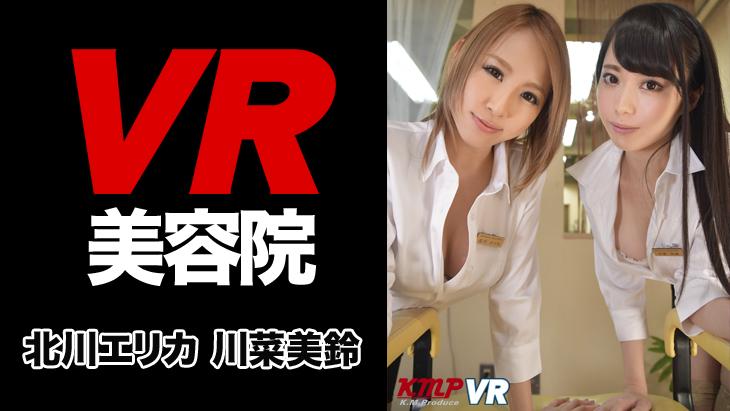 アダルトVR動画:VR美容院がオープン 川菜美鈴 北川エリカ