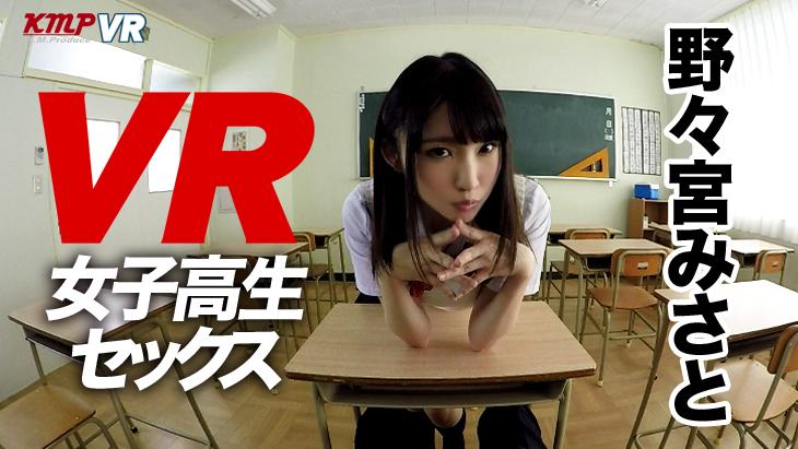 アダルトVR動画:野々宮みさと 生中出しスペシャル!! VRだから本当にセックスしてるみたいでしょ【女子校生コスプレ編】