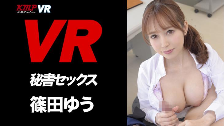 アダルトVR動画:【バイノーラル録音】新人秘書(篠田ゆう)の社長(あなた)へのご奉仕面接セックス