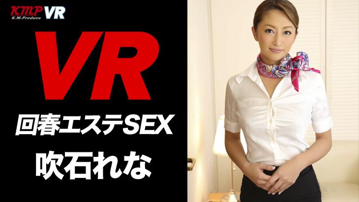 アダルトVR動画:【バイノーラル録音】ベロチュウ回春エステ 巨乳ぷるぷるセックス 吹石れな