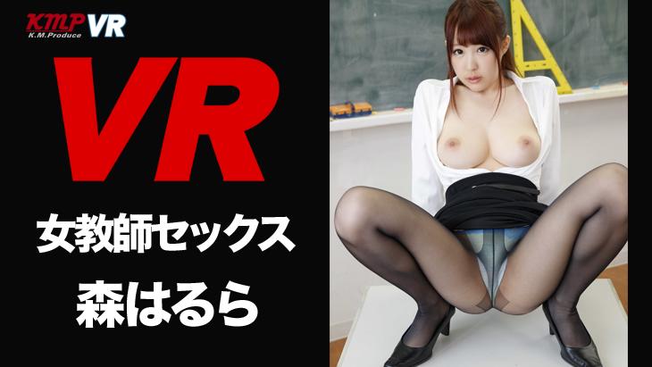 アダルトVR動画:森はるら 生中出しスペシャル!! VRだから本当にセックスしてるみたいでしょ【女教師コスプレ編】