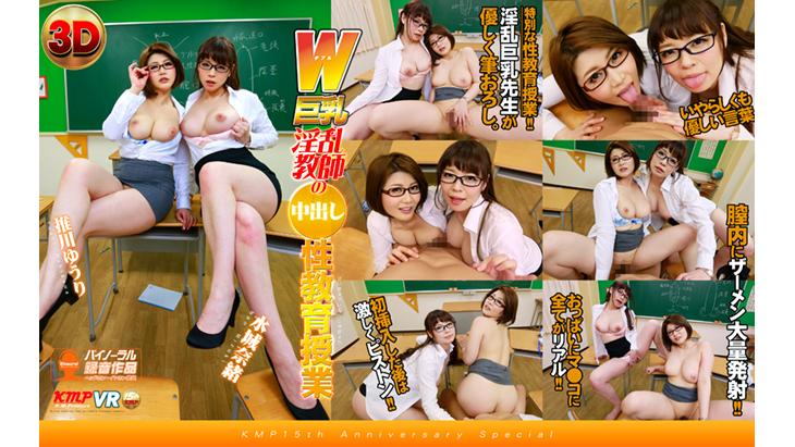 アダルトVR動画:W巨乳淫乱教師の中出し性教育授業 水城奈緒 推川ゆうり