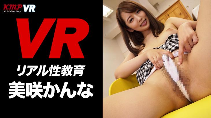 アダルトVR動画:リアル性教育!! 美咲かんな