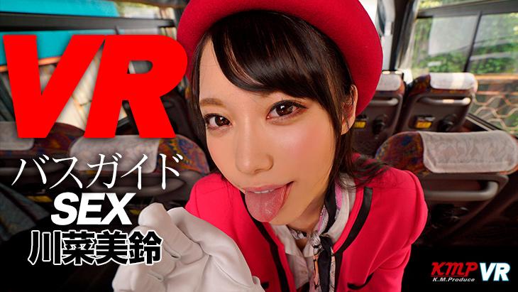 アダルトVR動画:【匠・バイノーラル】美人バスガイドと車内セックス 川菜美鈴