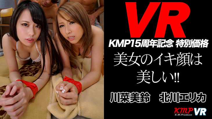 アダルトVR動画:【KMP15周年特別価格】女のイキまくる顔は美しい!!新機材・新アングルで見せるW美女イカセ!!