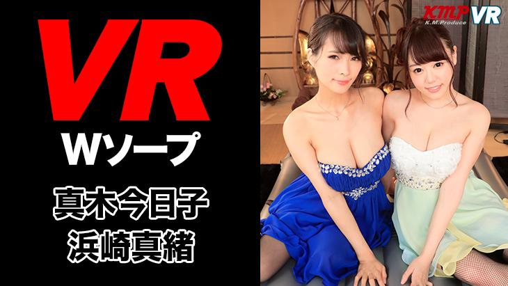 アダルトVR動画:【匠】超高級Wソープ 真木今日子・浜崎真緒