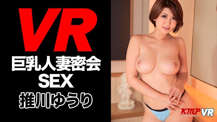 アダルトVR動画:【匠】巨乳人妻不倫密会SEX 推川ゆうり