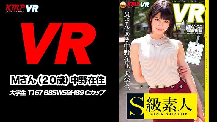 アダルトVR動画:Mさん(20歳)中野在住 大学生 T167 B85W59H89 Cカップ