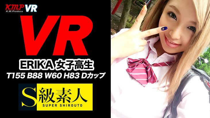 アダルトVR動画:【通常版】ERIKA 女子高生 T155 B88 W60 H83 Dカップ