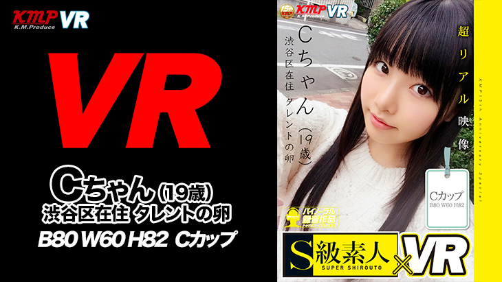 VR動画:【通常版】Cちゃん(19歳)渋谷区在住 タレントの卵 B80W60H82 Cカップ【リアル映像】