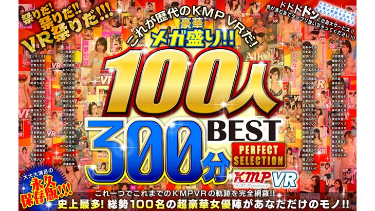 VR動画:これが歴代のKMPVRだ!豪華メガ盛り!!100人300分BEST PERFECT SELECTION