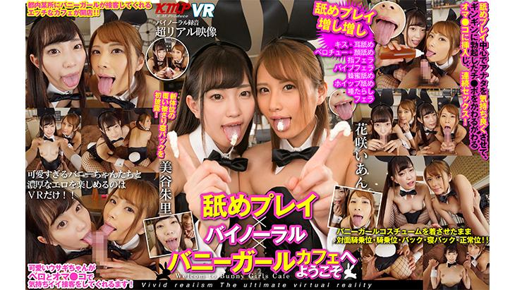 VR動画:【通常版】舐めプレイ×バイノーラル×バニーガールカフェへようこそ 美谷朱里・花咲いあん