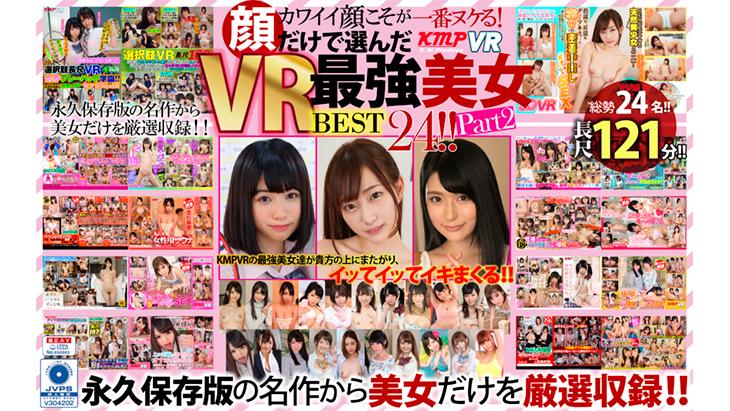 VR動画:カワイイ顔こそが一番ヌケる!顔だけで選んだVR最強美女BEST24!!part2