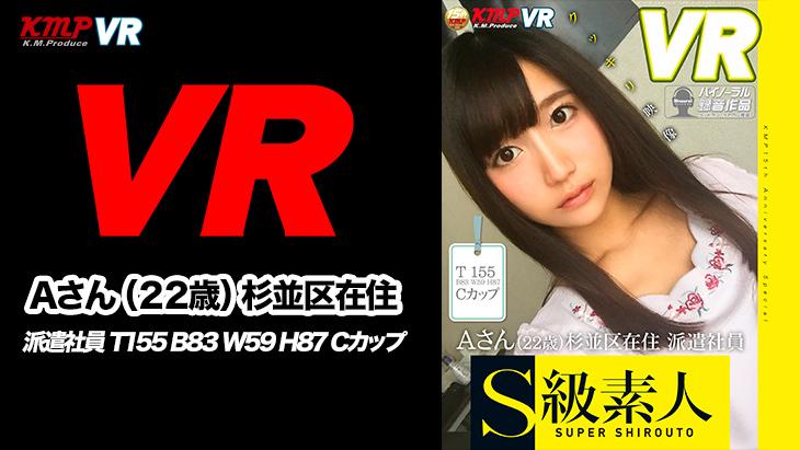 アダルトVR動画:Aさん(22歳)杉並区在住 派遣社員 T155 B83W59H87 ...
