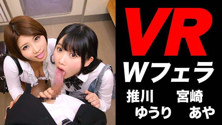 アダルトVR動画:女子校生×OLでダブルVRご奉仕フェラ 宮崎あや・推川ゆうり