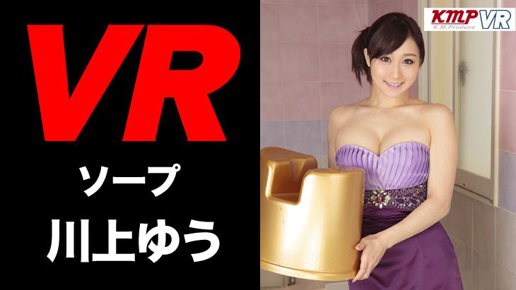 アダルトVR動画:10万円の高級ソープがVRなら980円で体験できる!! 川上ゆう
