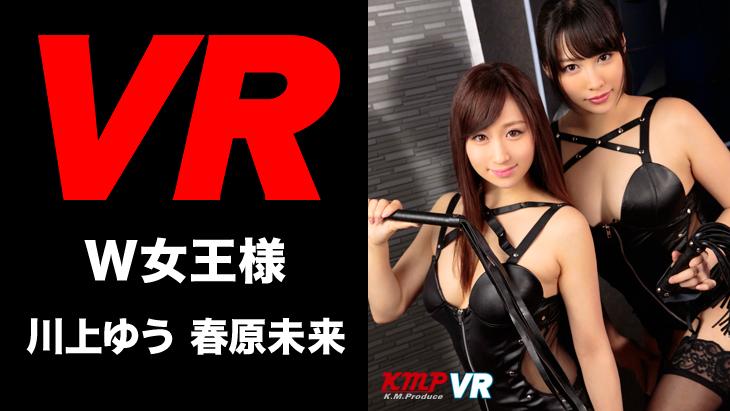 アダルトVR動画:VRダブル女王様 川上ゆう・春原未来