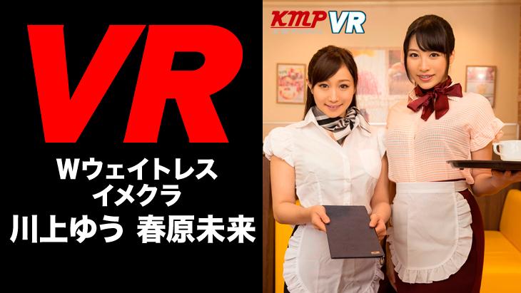 アダルトVR動画:VRイメクラが新オープン!!Wウェイトレスが濃厚ご奉仕! 春原未来・川上ゆう