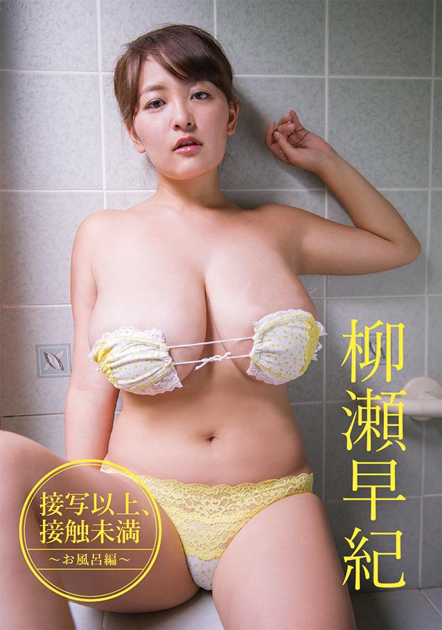 VR動画:柳瀬早紀~お風呂編~