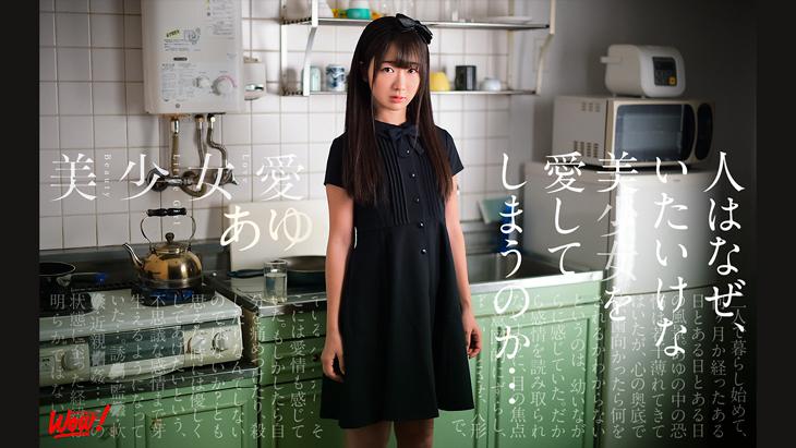 VR動画:【通常版】美少女愛 あゆ