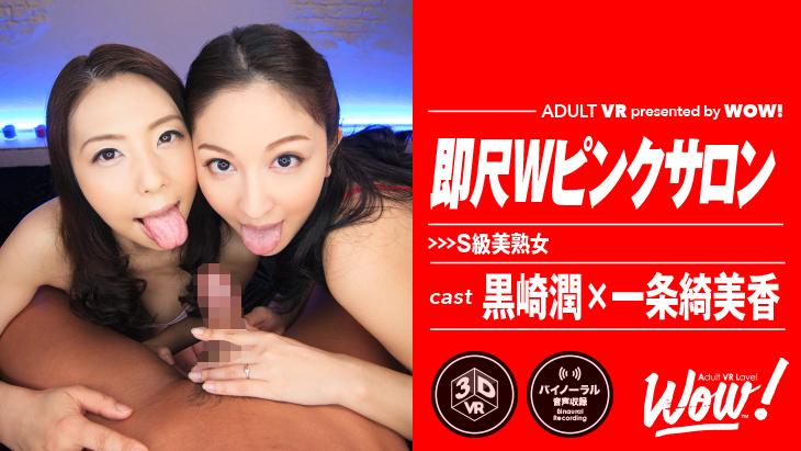 アダルトVR動画:S級美熟女 即尺Wピンクサロン