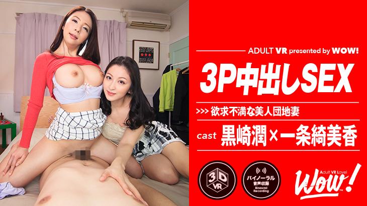 アダルトVR動画:隣の団地妻 欲求不満な美人奥さまと3P中出しSEX