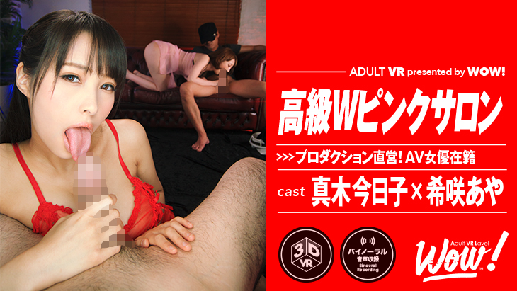アダルトVR動画:プロダクション直営AV女優在籍高級ピンクサロン 2回転ver.