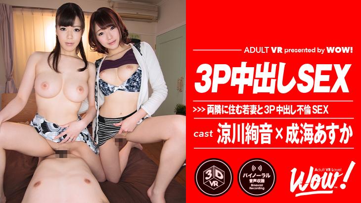 アダルトVR動画:隣の若妻と3P中出し不倫SEX