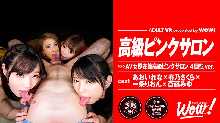 アダルトVR動画:プロダクション直営AV女優在籍高級ピンクサロン 4回転ver.