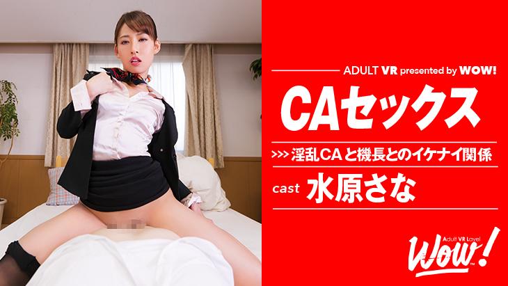 アダルトVR動画:ドスケベ痴女CAのヴァーチャル中出しSEX