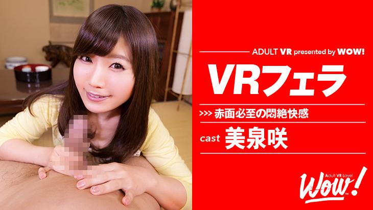 アダルトVR動画:見つめてヴァーチャルフェラ 美泉咲