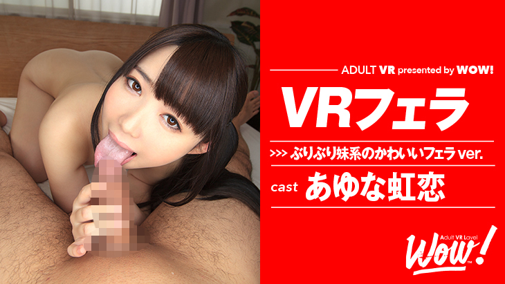 アダルトVR動画:見つめてヴァーチャルフェラ あゆな虹恋