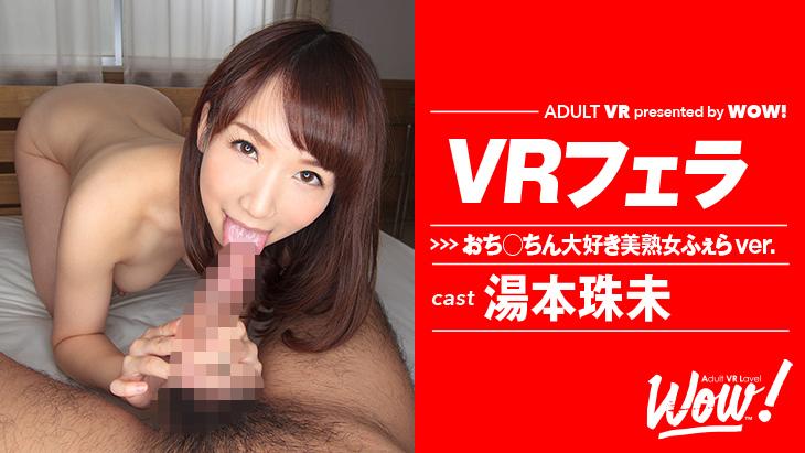 アダルトVR動画:見つめてヴァーチャルフェラ 湯本珠未