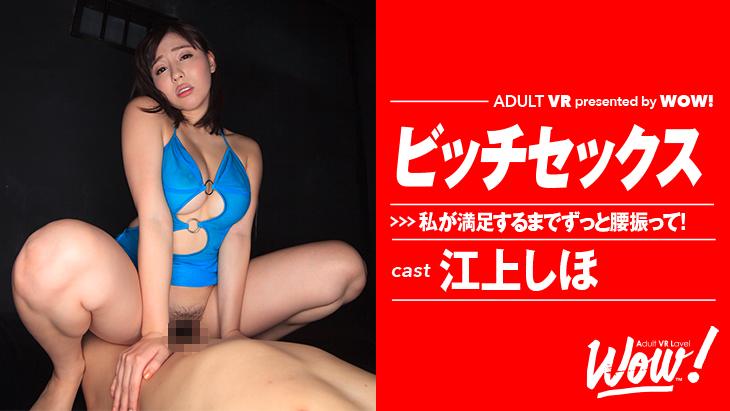 アダルトVR動画:チンポ大好きど淫乱痴女のヴァーチャルSEX