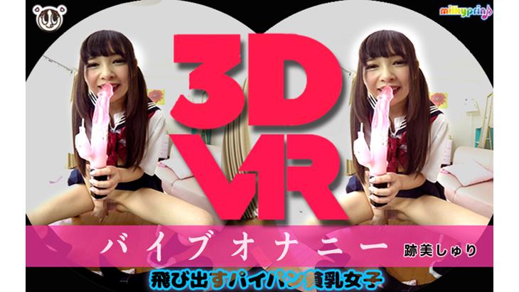 アダルトVR動画:しゅりちゃん ロリパイパンマ○コでオナニーやり放題!