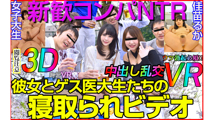 アダルトVR動画:【NTRVR】彼女とゲス医大生たちの寝取られ中出し乱交ビデオ!!