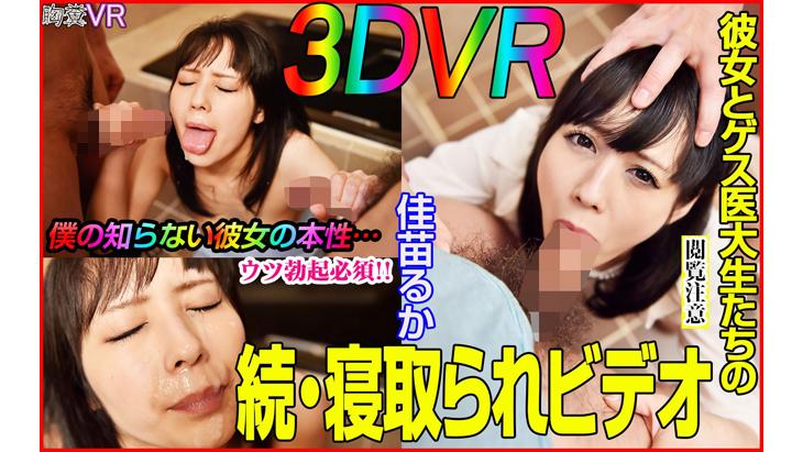 アダルトVR動画:【NTRVR】続・胸糞ビデオ!僕の彼女が寝取られ強制イラマチオされていた…