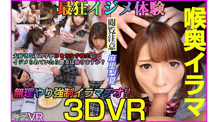 アダルトVR動画:【NTRVR】無理やり強制喉奥イラマチオ!!