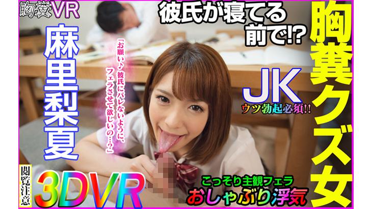 アダルトVR動画:【VR】僕の親友と付き合うことになった大好きな女子が無理やり強制胸糞フェラ!!
