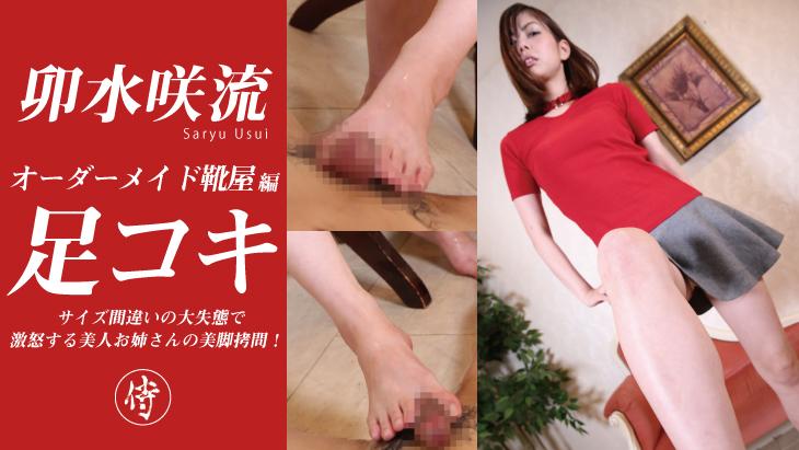 アダルトVR動画:【通常版】オーダーメイド靴屋編・サイズの間違いの大失態で激怒する美人お姉さんの美脚拷問!